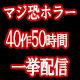 【ホラー百物語最終日】マジ恐ホラー40作50時間一挙配信