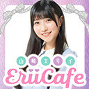 山崎エリイ「Erii Cafe」