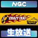 NGC『クレイジータクシー』生放送