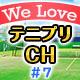 新テニスの王子様 We Love テニプリCH #7 ~四天宝寺の金ちゃん&千歳がやってきたSP~