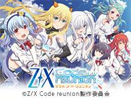 「Z/X Code reunion」 2話上映会