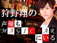 伊東健人、狩野翔 スペシャルトーク