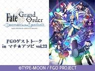 「Fate/Grand Order」FGOゲストトーク in マチ★アソビ vol.23