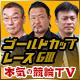 【競輪】本気の競輪TV2019 ゴールドカップレースGⅢ 京王閣競輪 SP生放送 【3日目】