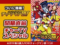 ついに開幕 キャスト生出演 LIVEミュージカル演劇『チャージマン研!』開幕直前記念 チャーTVスペシャル