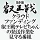 第5期叡王戦クラウドファンディング「叡王戦テレビちゃん」の発送作業を見守る番組