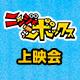 「ニンジャボックス」シーズン1第1~6話&シーズン2第1話&「ニンジャボックスTV」ゲーム実況 上映会