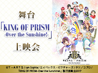 舞台「KING OF PRISM -Over the Sunshine!-」振り返り上映会