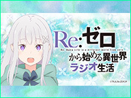 Re:ゼロから始める異世界ラジオ生活 第57回