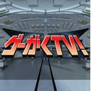 ドグマ風見ほか「ゲーがくTV!」