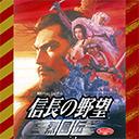 『信長の野望・烈風伝』プレイ