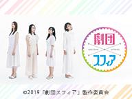 「劇団スフィア」5話上映会