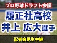 井上広大選手 記者会見【プロ野球ドラフト会議】