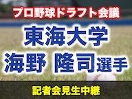 海野隆司選手 記者会見【プロ野球ドラフト会議】