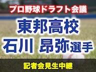 石川昂弥選手 記者会見 【プロ野球ドラフト会議】