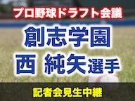 西純矢選手 記者会見【プロ野球ドラフト会議】