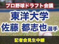 佐藤都志也選手 記者会見【プロ野球ドラフト会議】