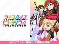 「ライフル・イズ・ビューティフル」5話上映会