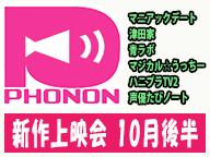 PHONON新作上映会【マジうち・津田家・マニアックデート・青ラボ・ハニプラTV2・たびノート】
