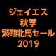 【競走馬セリ】ジェイエス秋季繁殖牝馬セール2019