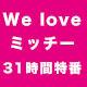 【及川光博】We love ミッチー☆ 祝50歳 31時間バースデー特番