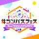 【3周年記念!】#コンパスフェス 3rd ANNIVERSARY