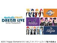 """あんさんぶるスターズ!DREAM LIVE -1st Tour """"Morning Star!""""- 東京追加公演ノーカット版上映会"""