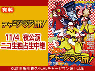 LIVEミュージカル演劇『チャージマン研 !』11/4夜公演 ニコ生独占生中継(有料)