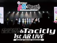 【第32回東京国際映画祭特番】過去LIVE映像 直感×アルゴリズム♪音楽祭& Tacitly 1st AR LIVE 夜公演