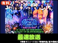 ミュージカル『青春-AOHARU-鉄道』 Rails Live 2019 有料最速放送
