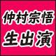 仲村宗悟 アーティストデビュー記念 公開生放送 supported by animelo mix