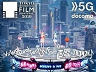 【生中継】第32回東京国際映画祭 Virtual×Real×Techライブ~featuring 直感×アルゴリズム♪~ DAY1