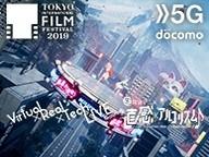 【生中継】第32回東京国際映画祭 Virtual×Real×Techライブ~featuring 直感×アルゴリズム♪~ DAY2