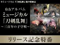 6thアルバム ミュージカル『刀剣乱舞』 〜三百年の子守唄〜 リリース記念特番