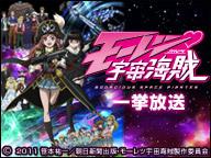 「モーレツ宇宙海賊」7~12話上映会