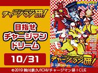 祝開幕 LIVEミュージカル演劇『チャージマン研!』目指せ チャージマンドリーム【10/31】