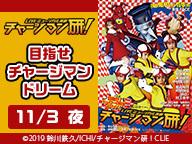 祝開幕 LIVEミュージカル演劇『チャージマン研!』目指せ チャージマンドリーム【11/3】夜