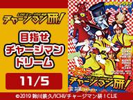 祝開幕 LIVEミュージカル演劇『チャージマン研!』目指せ チャージマンドリーム【11/5】