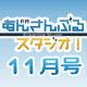月刊 あんさんぶるスタジオ!11月号(MC小野友樹・神尾晋一郎/ゲスト阿座上洋平・梶原岳人)