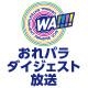 「おれパラ- 2019」開催記念 スペシャルダイジェスト配信 supported by animelo mix【再】