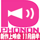 PHONON新作上映会【西神社・まついが・みナシ!・ハニプラTV2】