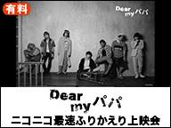 舞台『Dear my パパ』ニコニコ 最速ふりかえり上映会(有料)