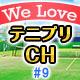 新テニスの王子様 We Love テニプリCH #9 ~立海の幸村・柳・柳生が登場!BGS3上映中&テニラビ2周年SP~