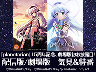 『planetarian』15周年記念、劇場版初お披露目!配信版/劇場版一気見&特番