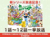 アニメ「ポケットモンスター(1997)」1~12話一挙放送【 新シリーズ放送記念】