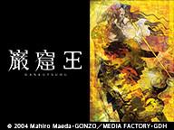 「巌窟王」17~24話上映会