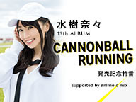 水樹奈々 13th ALBUM「CANNONBALL RUNNING」発売記念特番 supported by animelo mix