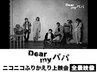 【全景映像】舞台『Dear my パパ』ニコニコ 最速ふりかえり上映会