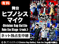 『ヒプノシスマイク-Division Rap Battle-』Rule the Stage -track.1- 【ネット独占生中継】