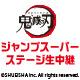 【ジャンプフェスタ2020】ジャンプスーパーステージ「鬼滅の刃」生中継